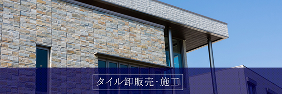 Tile wholesale sales and construction